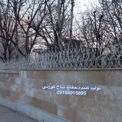 حفاظ دیواری