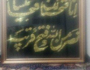 تابلو تزئینی.. آیه ی اول سوره فتح.