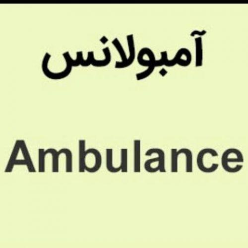 اعزام آمبولانس