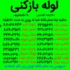 لوله بازکنی تهران شبانه روزی بمدت ۲۰دقیقه فوری ۴۰%تخفیف