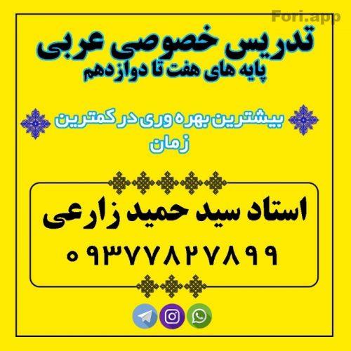 تدریس عربی