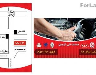خدمات فنی اتومبیل