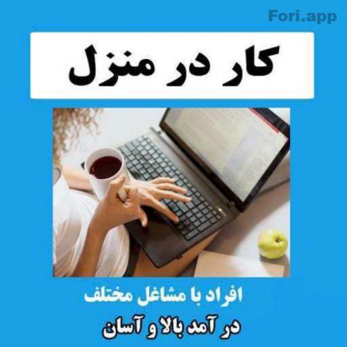 استخدام شرکت خصوصی در حوزه تایپ