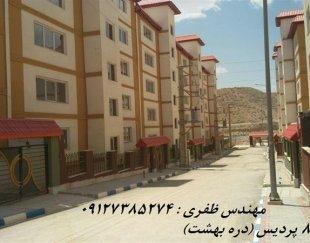 فروش آپارتمان در پردیس فاز ۱۱ ، ۸ ، ۵ ، ۹ ، ۳