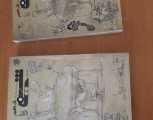 کتاب مبتکران شیمی دهم چاپ ۱۴۰۰