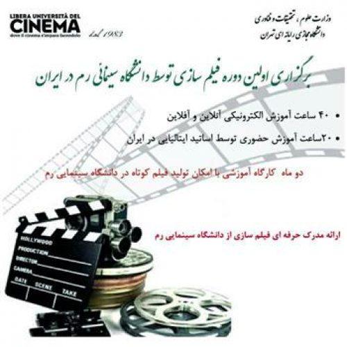 دوره فیلمسازی دانشگاه رم: دانشگاه مجازی تهران
