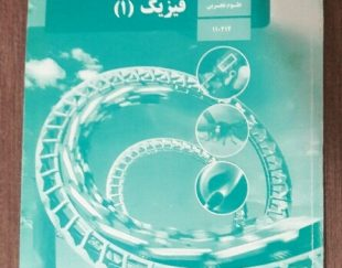 کتاب مدرسه ( فیزیک دهم )