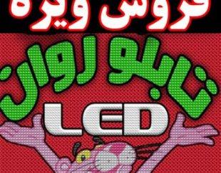 تابلو روان ال ای دی،تابلوروان LED