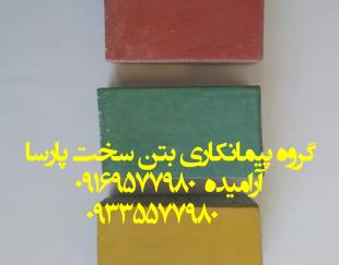 فروش ویژه پودر سخت کننده بتن (هاردنر) رنگی وطوسی