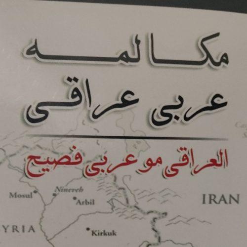 اموزش متمرکز و جذاب مکالمه عربی
