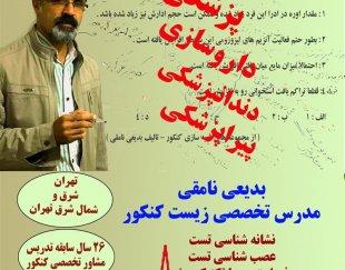 زیست کنکور تهران استاد بدیعی
