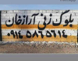 بلوک فروشی آراز خان