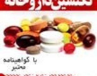 نسخه خوانی داروخانه – تکنسین دارویی