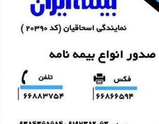 بیمه ایران کد۲۰۳۹۰