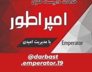 داربست فلزی امپراطور