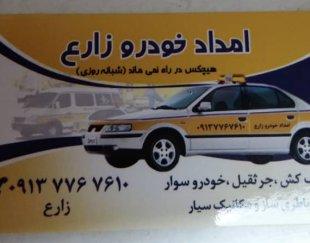 امداد خودرو یزد