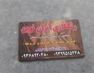 رنگکاری ایران نوین