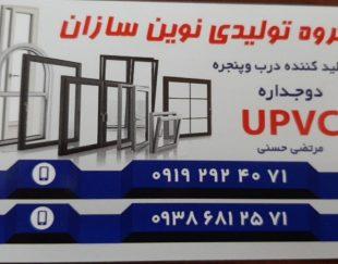 درب و پنجره دوجداره.Upvc