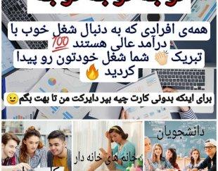 کار اینترنتی