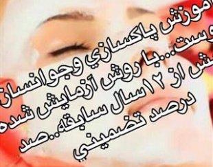 آموزش پاکسازی پوست صورت