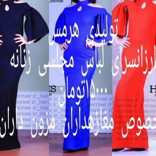 لباس مجلسى زنانه ارزان