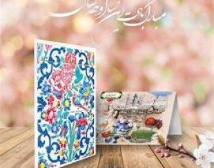 چاپ دیجیتال کارت فوری , کارت تبریک نوروز ۹۸