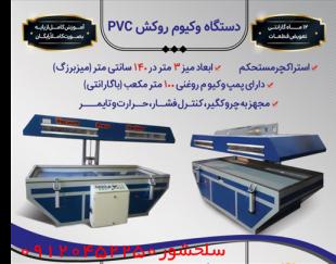دستگاه پرس وکیوم روکش pvc