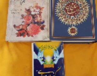 کلیات مفاتیح الجنان وگنج های معنوی و قرآن فارسی