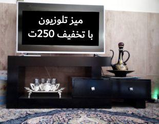 میز تلوزیون مشکی