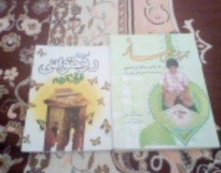 کتاب های آموزش نماز و آموزش روخوانی قرآن کریم