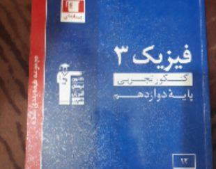 کتاب فیزیک دوازدهم قلمچی