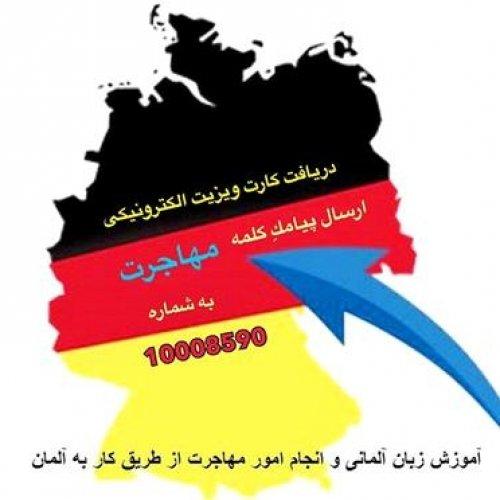 آموزش زبان آلمانی و مهاجرت قانونی به آلمان