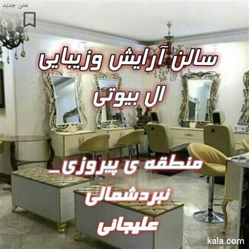 سالن آرایش و زیبایی ال بیوتی