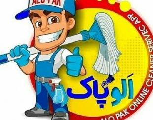 مبل شویی سیار و خدمات نظافت منازل