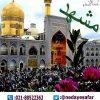 تور مشهد افری ویژه ماه رمضان