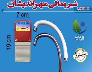 شیر پدالی شرکت مهراندیشان