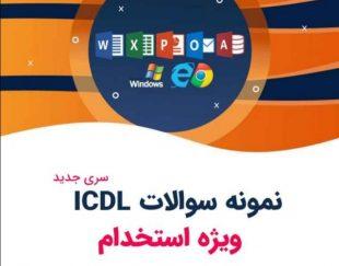 نمونه سوالات آزمون (ICDL)