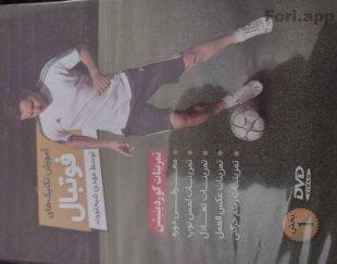 پکیچ آموزش فوتبال