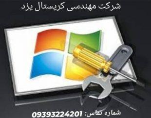نصب ویندوز و تعمیرات رایانه و موبایل در محل