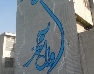 دیوار نویسی لوگو نقاشی خطاطی دیوارنویسی تهران و حومه