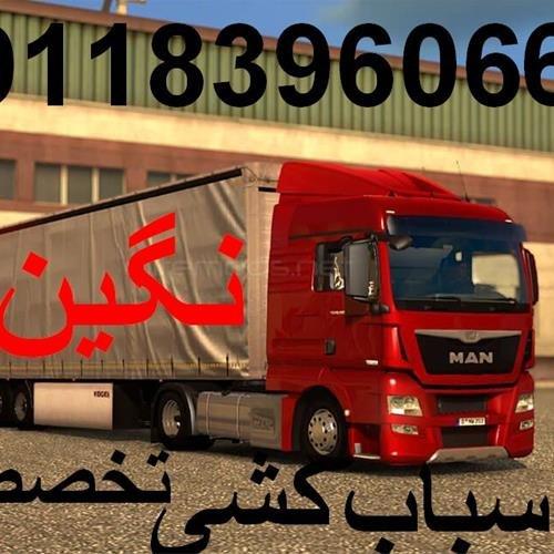 اتوبار قائم شهر ، اسباب کشی ، حمل اثاثیه ، باربری
