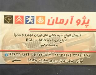 پخش انواع سیم کشی های ایران خودرو و سایپا
