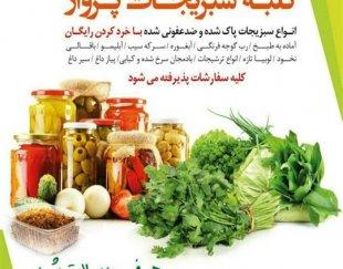 کلبه سبزیجات