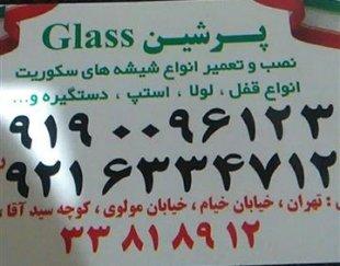 پرشین glass … نصب و تعمیر انواع شیشه های سکوریت.میرال, …