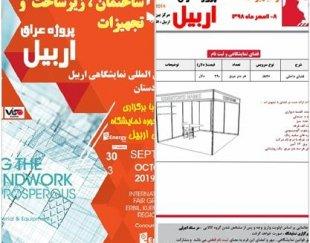 نمایشگاه ساختمان اربیل عراق در ۸ مهر۹۸