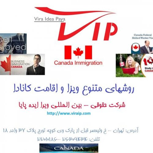 ویزا – اقامت و مهاجرت کانادا – ویرا ایده پایا