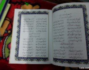 کتاب دیوان حافظ و مفاتیح و الجنان