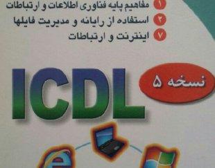 آموزش کاربردی رایانه (کامپیوتر / گوشی)