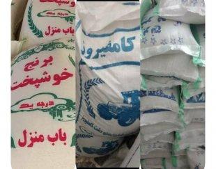برنج ایرانی عمده و خورده