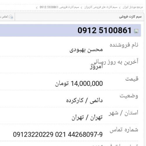 فروش ایرپاد اپل